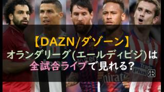 【DAZN/海外サッカー】オランダリーグ(エールディビジ)は全試合ライブで見れる?