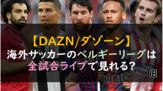 【DAZN/ダゾーン】海外サッカーのベルギーリーグは全試合ライブで見れる?