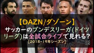 【DAZN】サッカーのブンデスリーガ(ドイツリーグ)は全試合ライブで見れる?