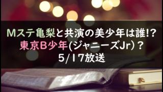 Mステ亀梨と共演の美少年は誰!?東京B少年(ジャニーズJr)か?5/17放送