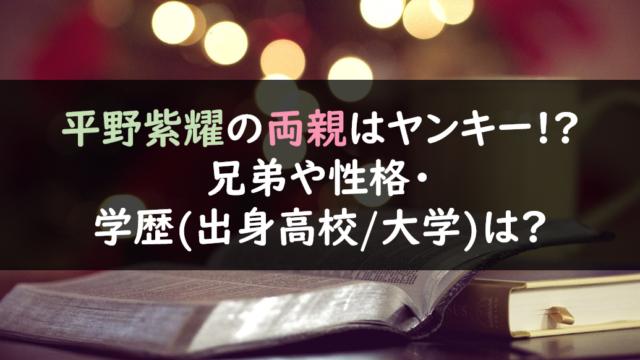 平野紫耀の両親はヤンキー!?兄弟や学歴(出身高校/大学)性格は?