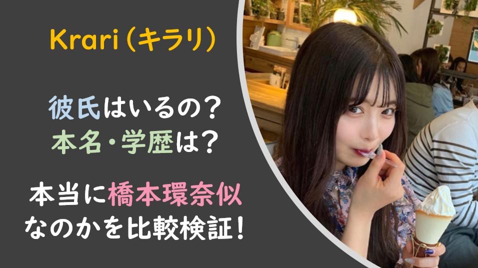 Kirari(キラリ)の彼氏や本名・学歴は?橋本環奈似でかわいいと話題!