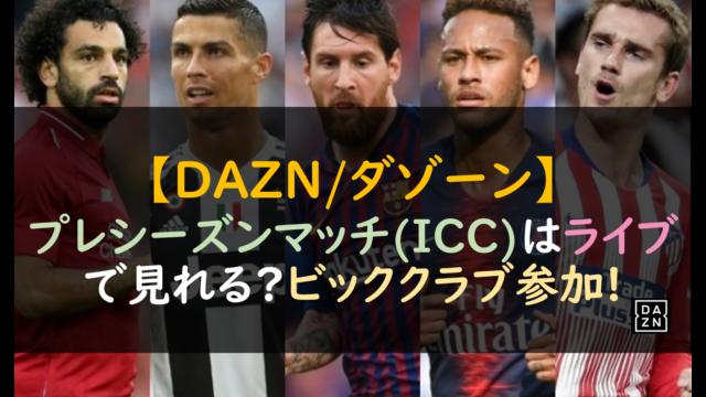 【DAZN/サッカー】プレシーズンマッチ(ICC)はライブで見れる?ビッククラブ参加!