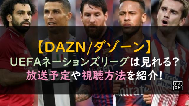 【DAZN/サッカー】UEFAネーションズリーグは見れる?放送予定や視聴方法を紹介!
