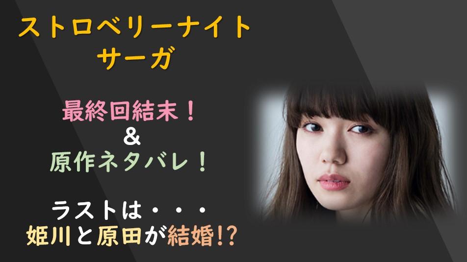 ストロベリーナイトサーガの最終回結末&原作ネタバレ!ラストは姫川と原田が結婚!?