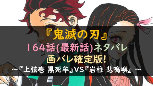 鬼滅の刃ネタバレ164話最新話&画バレ確定版!黒死牟VS岩柱悲鳴嶼開幕!?
