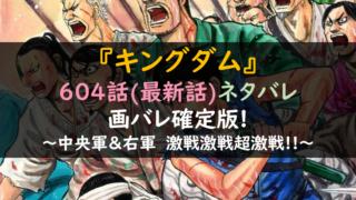 キングダムネタバレ604話最新話&画バレ確定版!激戦激戦超激戦!