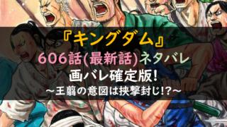 キングダムネタバレ606話最新話&画バレ確定版!王翦の意図は挟撃封じ!?