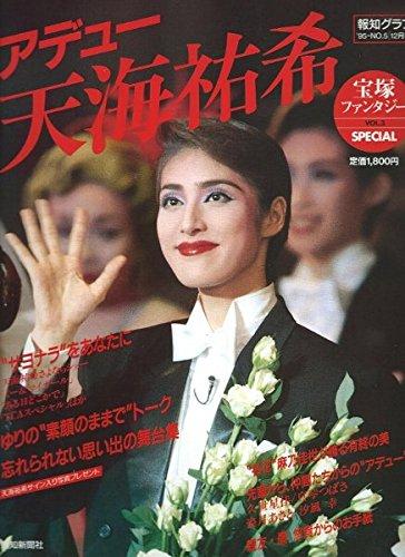 天海祐希の結婚歴歴代元カレは?顔画像/馴れ初め/噂まとめ!