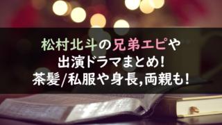 松村北斗の兄弟エピや出演ドラマまとめ!茶髪/私服画像や身長,両親も!