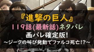 進撃の巨人ネタバレ119話最新話&画バレ!ジークの叫び発動でファルコ死亡!?