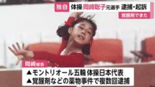 岡崎聡子の現在顔画像と近況がヤバい!若い頃のレオタード写真がエロい!