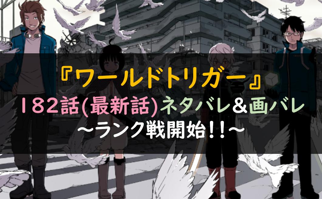 ワールドトリガー182話ネタバレ最新話考察&画バレ確定版!ランク戦開始!