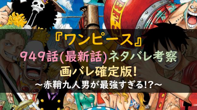 ワンピース949話ネタバレ最新話確定版&画バレは?赤鞘九人男が最強すぎる!?