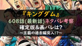 キングダム608話ネタバレ最新話考察確定版&画バレは?王翦の過去編突入!?