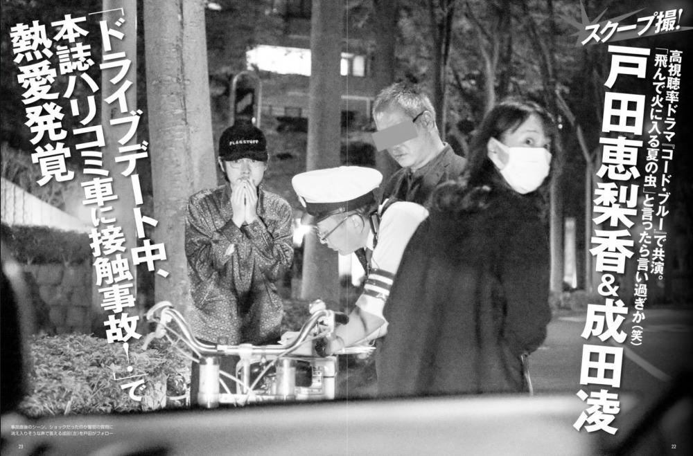 成田凌の結婚歴歴代元カノは?顔画像/馴れ初め/噂まとめ!