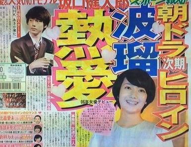 波瑠の結婚歴や歴代彼氏元カレは?顔画像や馴れ初め・噂を調査!