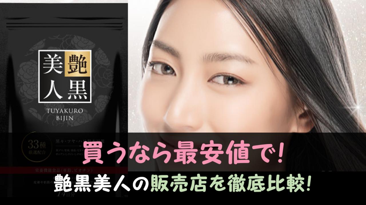 艶黒美人の販売店徹底比較!最安値での購入は公式の980円がベスト!?