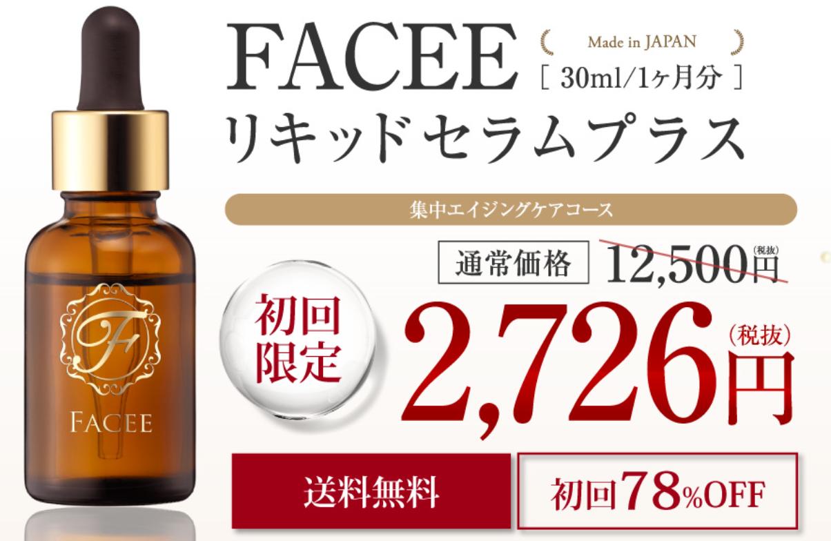Facee(フェイシー)は販売店まとめ!最安値はどこか徹底比較!